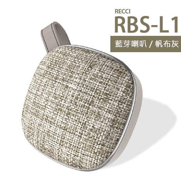 RECCI RBS-L1型 樂風帆布藍芽音箱 無線藍芽免提通話音響喇叭 TF插卡/AUX音頻接孔