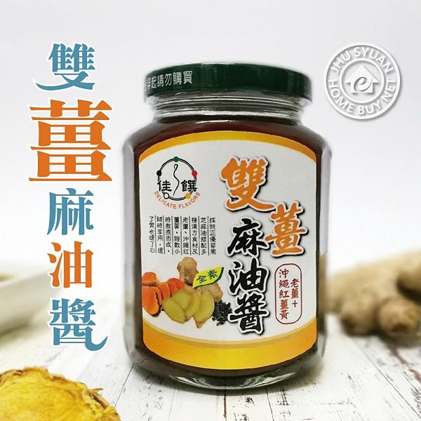 【家購網嚴選】佳饌雙薑麻油醬370g/瓶 (全素)