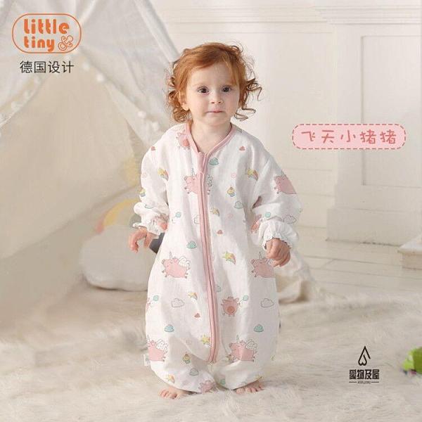 嬰兒睡袋紗布睡袋薄防踢被兒童分腿睡袋寶寶長袖【愛物及屋】