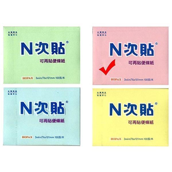 StickN N次貼 單包便條貼/便條紙/便利貼 3x4in 粉紅 76x101mm NO.61122