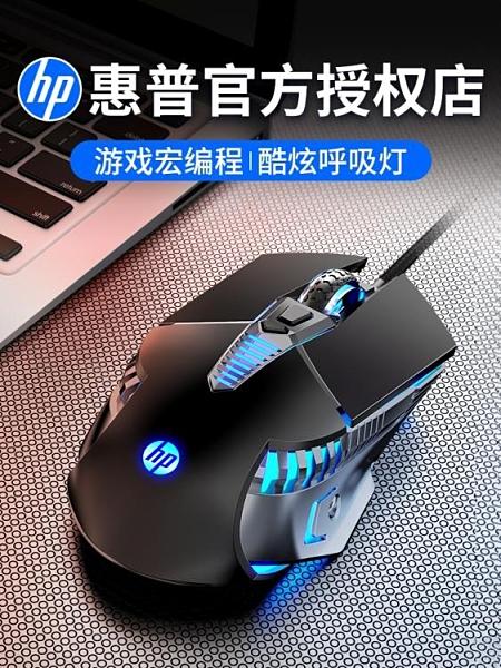 滑鼠 HP/惠普電競鼠標有線游戲專用吃雞機械宏筆記本台式電腦靜音無聲