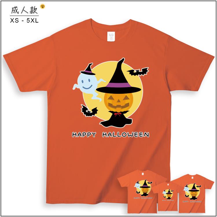 中大尺碼親子裝T恤【成人】滿月萬聖南瓜訂製親子棉T