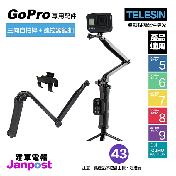 TELESIN 三向桿+遙控器鎖 可搭配無線遙控器 自拍棒 自拍桿 小腳架 GoPro 適用 HERO9 8 7 6 5系列