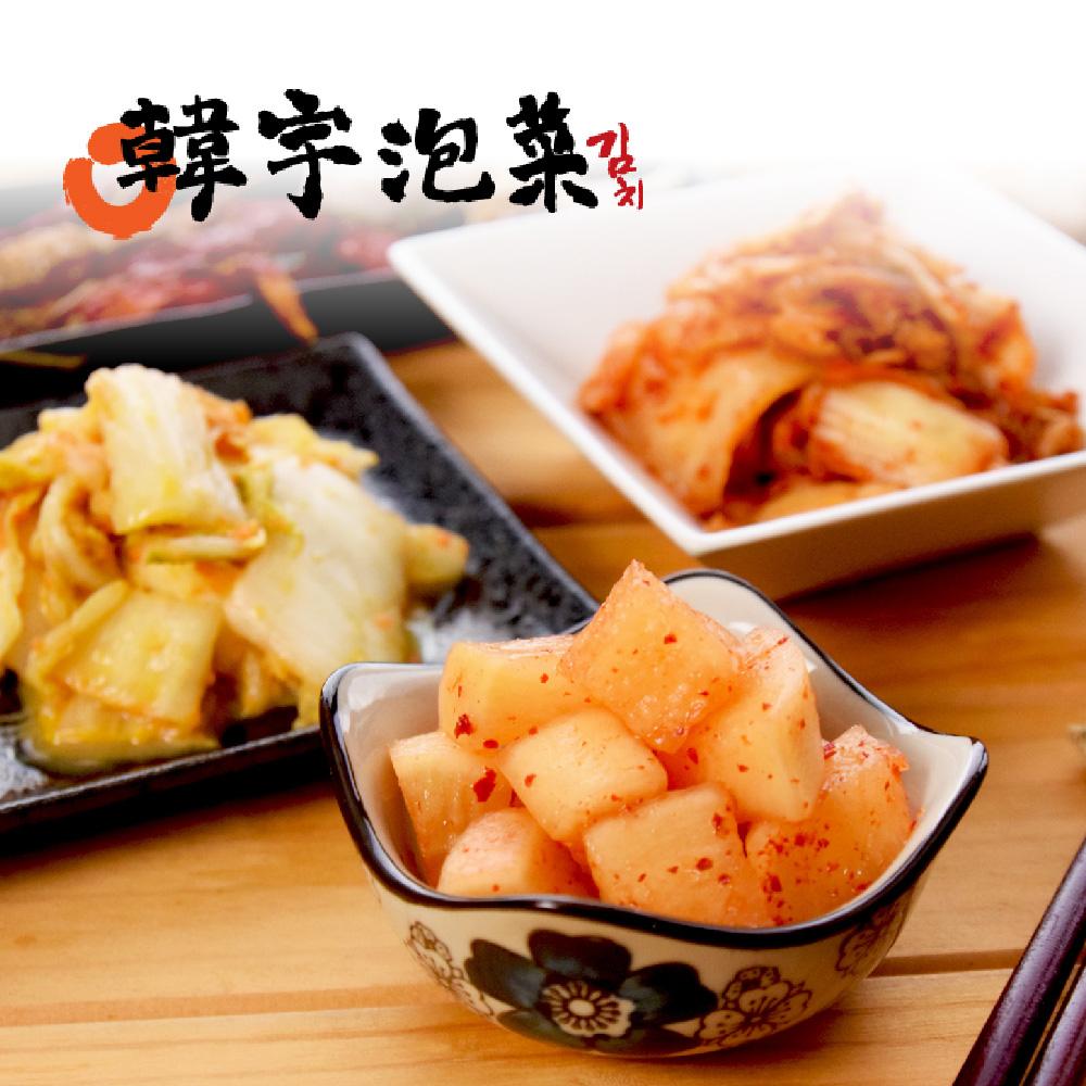 《韓宇》韓式蘿蔔(塊)x1+韓式泡菜x1+黃金泡菜x1 (600g/罐)