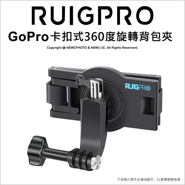 睿谷 GoPro 卡扣式360度旋轉背包夾 GoPro HERO SJCAM 通用 萬用夾 【可刷卡】薪創數位