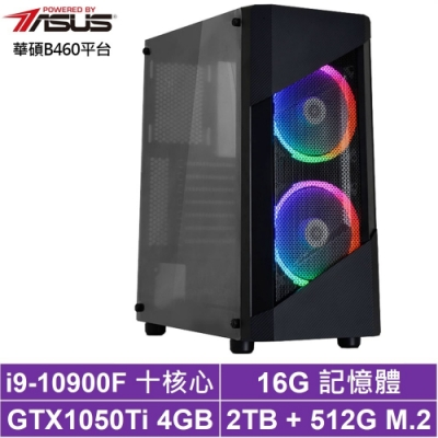 華碩B460平台[北辰中校]i9十核GTX1050Ti獨顯電玩機