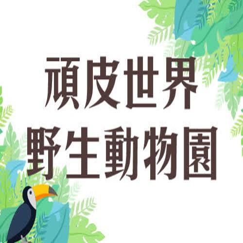 台南頑皮世界野生動物園門票
