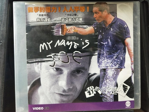 挖寶二手片-V05-075-正版VCD-電影【我的名子是喬】-彼得穆蘭 露意絲古道爾(直購價)