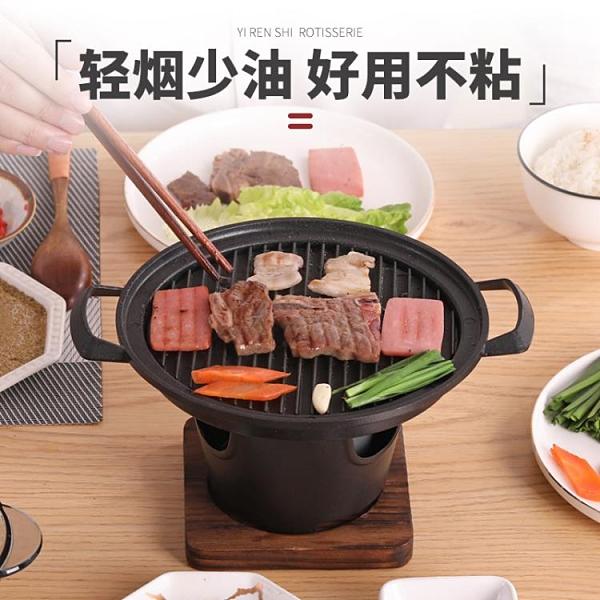 烤肉架 一人食韓式家庭烤肉爐烤肉爐子家用無煙燒烤爐室內小型燒烤架烤爐-享家