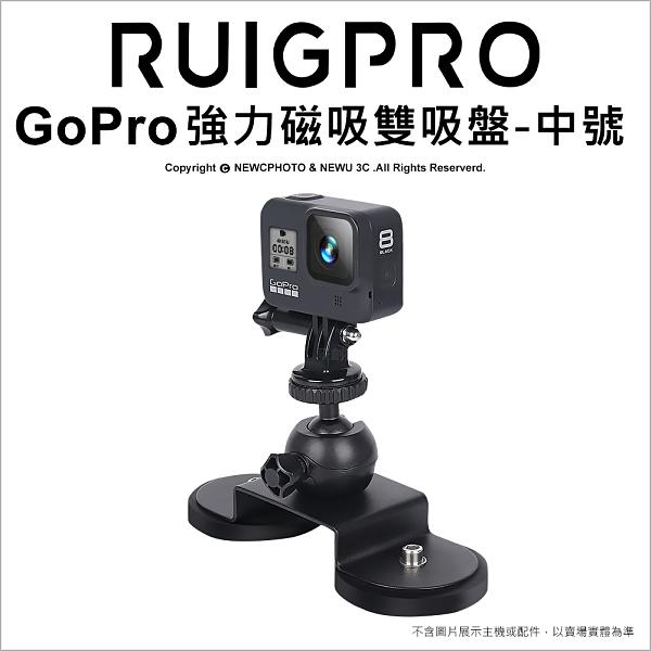 睿谷 GoPro 強力磁吸雙吸盤 中號 車用 固定支架 通用配件 手機 Hero 多功能 【可刷卡】薪創數位