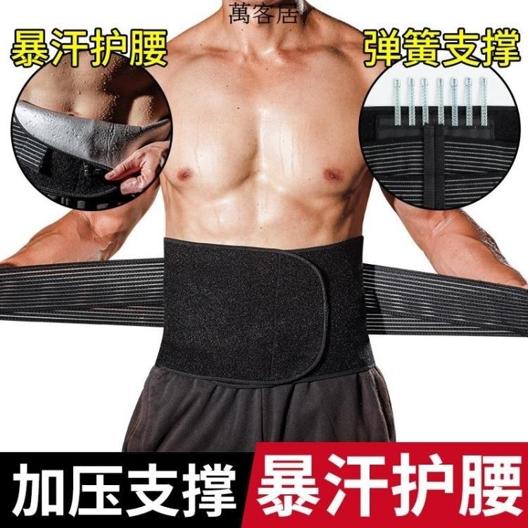 暴汗健身護腰帶男女士運動發汗深蹲硬拉訓練力量收腹束腰