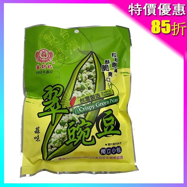 翁財記脆豌豆-蒜味(170g/包)*1包
