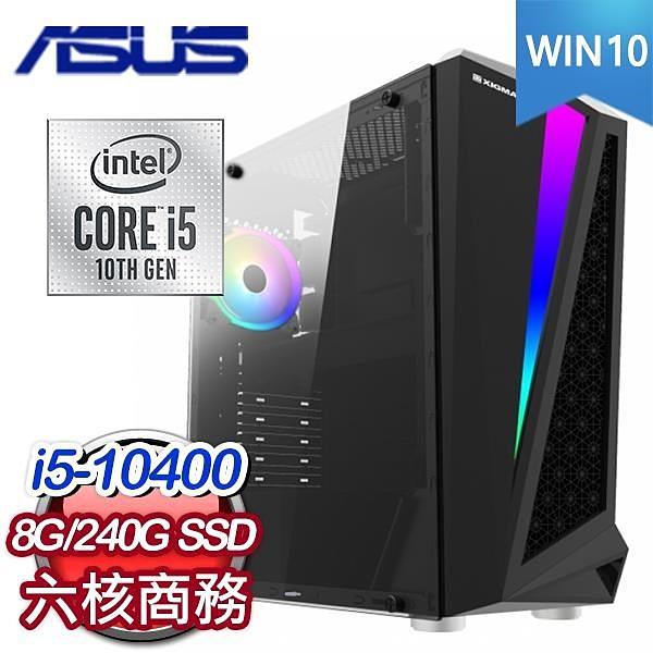 【南紡購物中心】華碩 文書系列【暗影雙死-Win 10】i5-10400六核 商務電腦(8G/240G SSD)