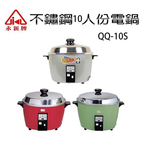 【南紡購物中心】永新QQ-10S 10人份電鍋(顏色隨機出貨)