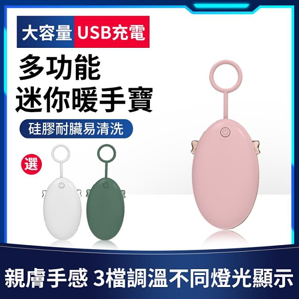 暖手寶 鵝卵石暖手寶 USB電暖器 秋冬新款 充電寶 暖手行動電源 迷你USB行動充 可愛女生便攜