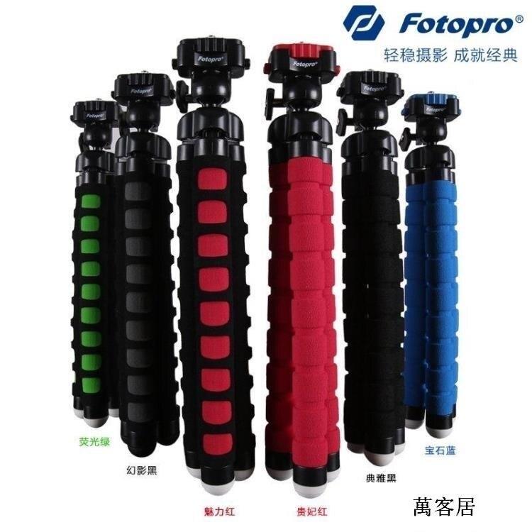 富圖寶RM-100穩定便攜八爪魚懶人相機手機支架創意三腳架手機支架