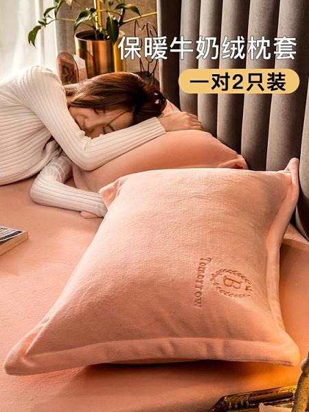 冬季牛奶絨枕套一對裝