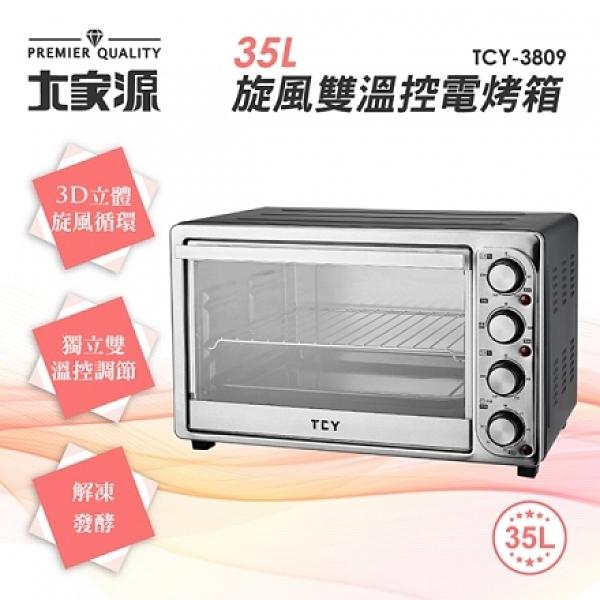 買就送~大家源35L旋風雙溫控專業電烤箱福利品TCY-3809 贈食譜