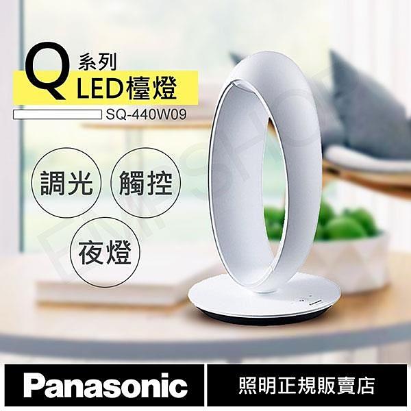 【南紡購物中心】【國際牌Panasonic】Q系列7W調光LED檯燈 SQ-440W09 (白)