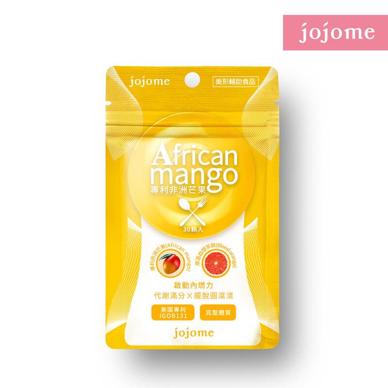 [jojome] 專利非洲芒果膠囊 (30顆/袋)