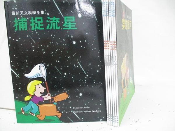 【書寶二手書T3/少年童書_DTZ】捕捉流星_神秘彗星_登陸月球_行星之旅等_共7本合售