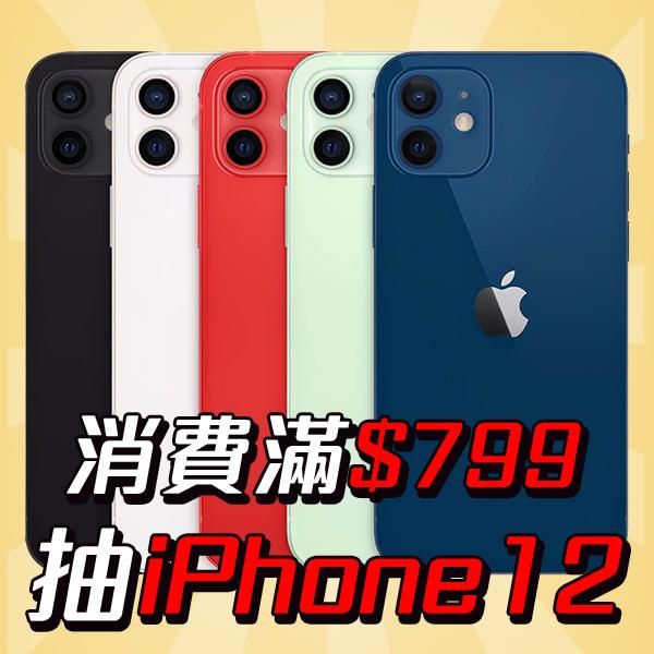 消費滿$799抽iPhone 12【11/1 - 11/30】抽獎活動辦法/規則