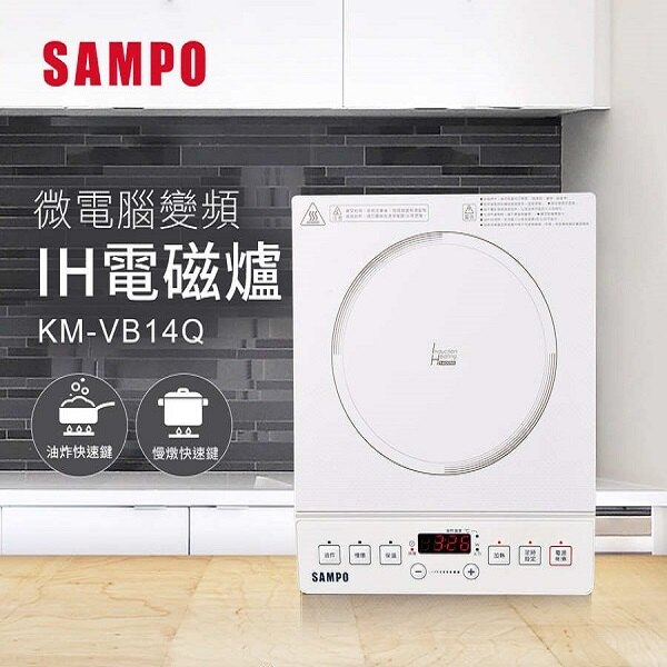 【限時促銷】『SAMPO』☆ 聲寶 微電腦變頻IH電磁爐 KM-VB14Q **免運費**