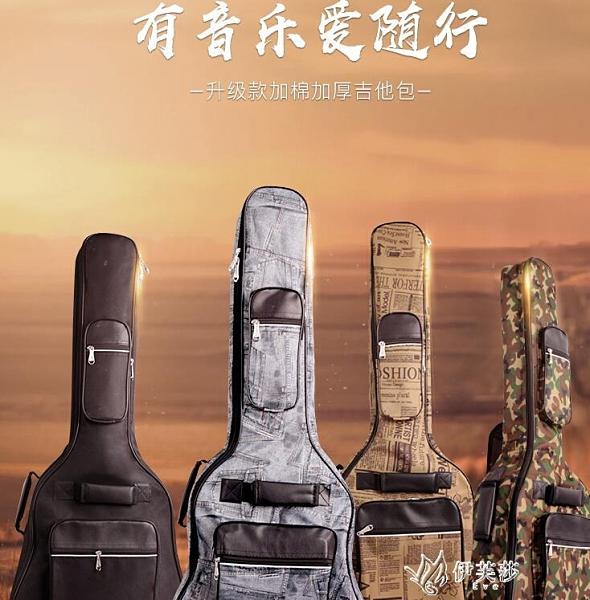 旅行民謠木吉他包41寸雙肩包琴袋加厚加棉保護琴套防水琴包背 YYS【快速出貨】