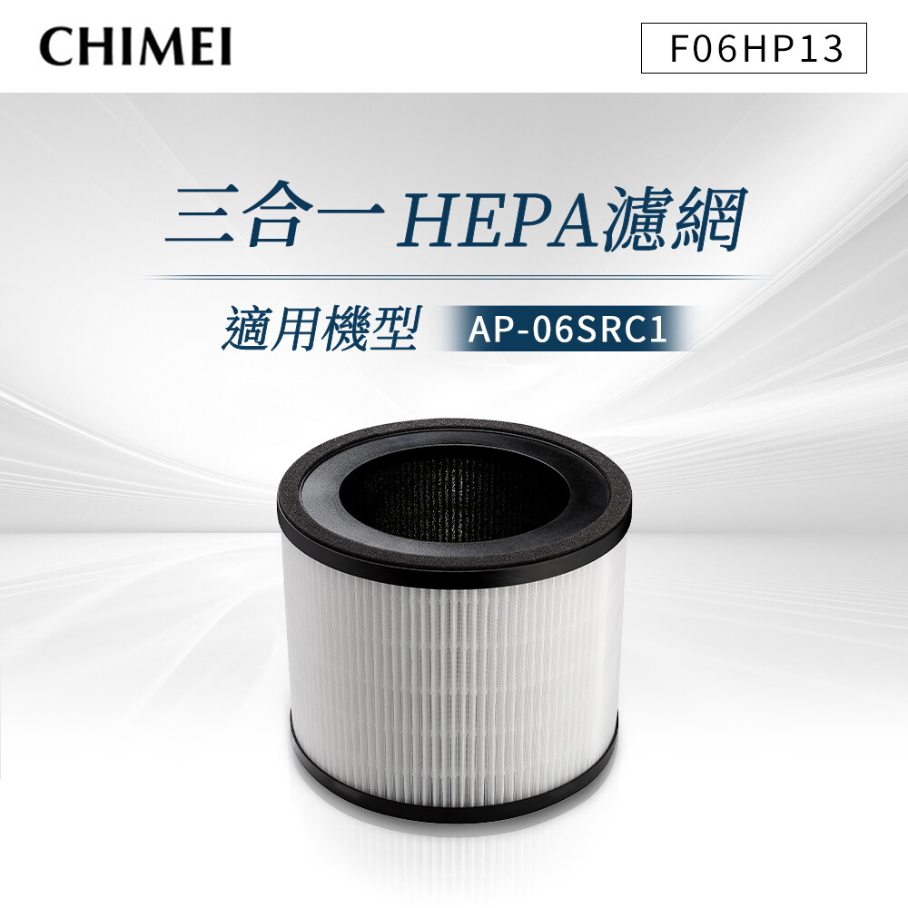 chimei奇美 三合一hepa濾網(適用ap-06src1) f06hp13