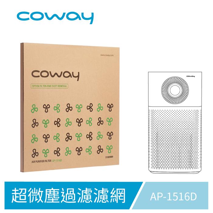 【Coway】空氣清淨機-超微塵過濾濾網(適用AP-1516D)