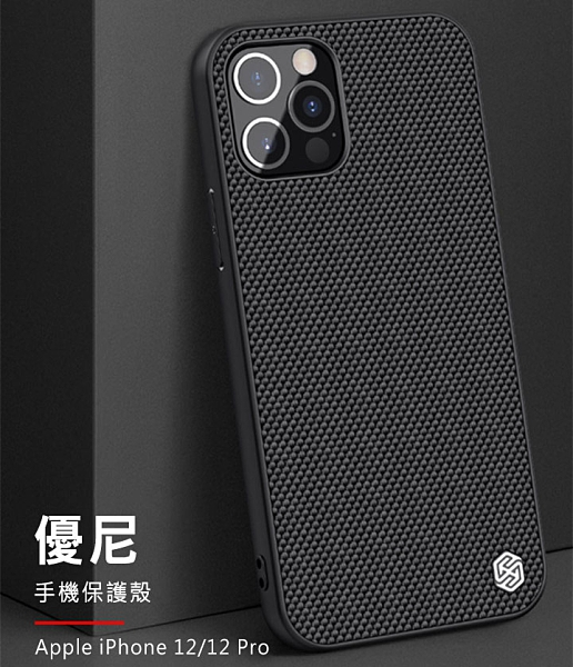 NILLKIN Apple iPhone 12/12 Pro 優尼保護殼 軟邊硬殼 耐磨防刮 防滑 手機套 保護套