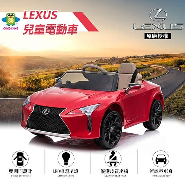 【南紡購物中心】【親親】LEXUS兒童電動車(RT-1618)