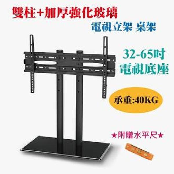 【雙柱電視腳架】32-65吋 萬用雙柱式腳座 粗管雙立柱 電視底座 EY-980