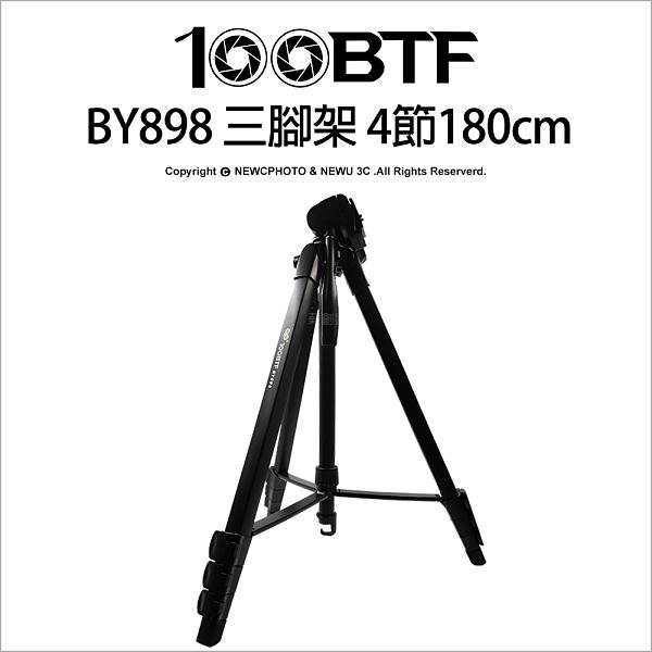 BTF 百圖富 BY898 三腳架 4節 最高180cm 收納60cm 載重10kg【可刷卡】 薪創數位