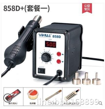 手機維修工具 手機維修工具 誼華858D熱風槍小型修手機專用