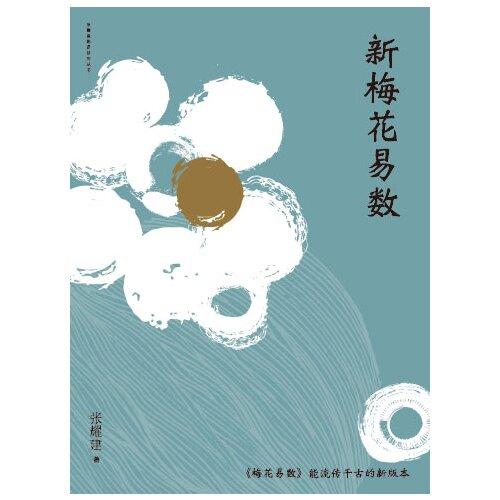 電子書 新梅花易數(簡體版)