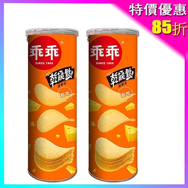 乾脆點洋芋片-起司(110g/罐)*2罐【合迷雅好物超級商城】
