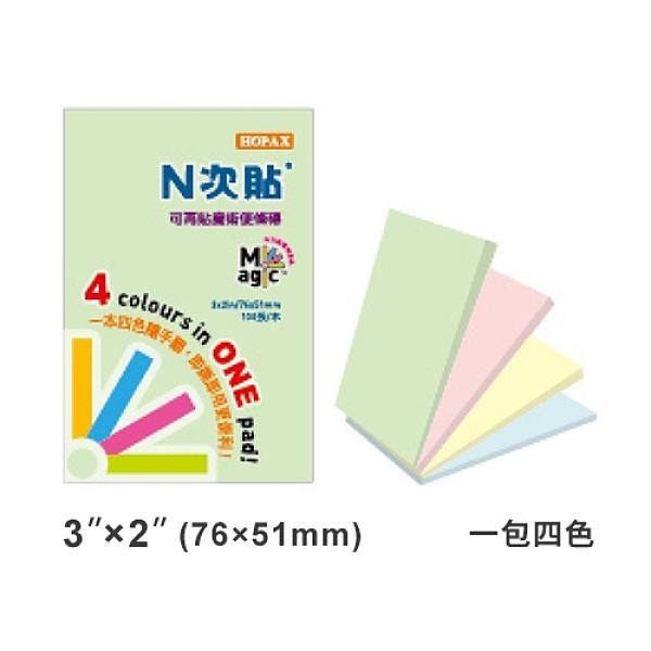 StickN N次貼 3x2 4色便條磚/便條紙/便利貼 76x51mm NO.61328