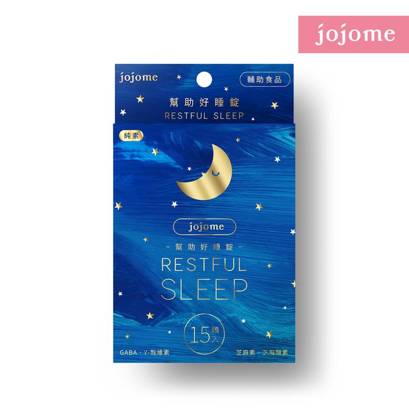 [jojome] 幫助好睡錠 (15顆/盒)