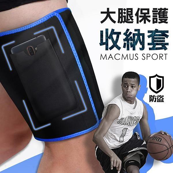 【南紡購物中心】【MACMUS】大腿運動防護套|大腿手機收納保護套|適合藍球、跑步