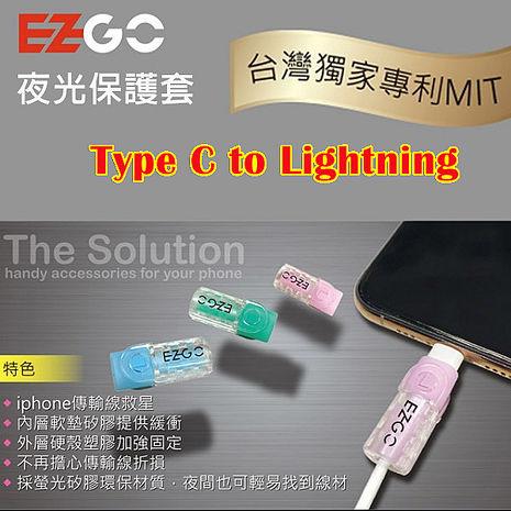 APPLE TYPE C to Lightning 原廠充電傳輸線保護套TYPE C-綠色