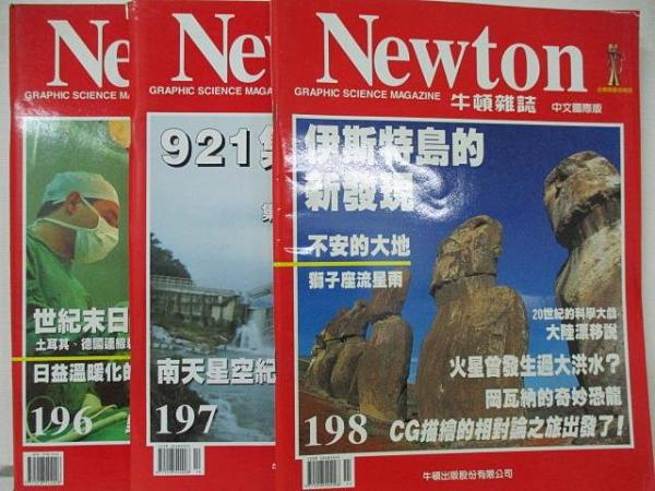 【書寶二手書T3/雜誌期刊_DT7】牛頓_196~198期_共3本合售_伊斯特島的新發現