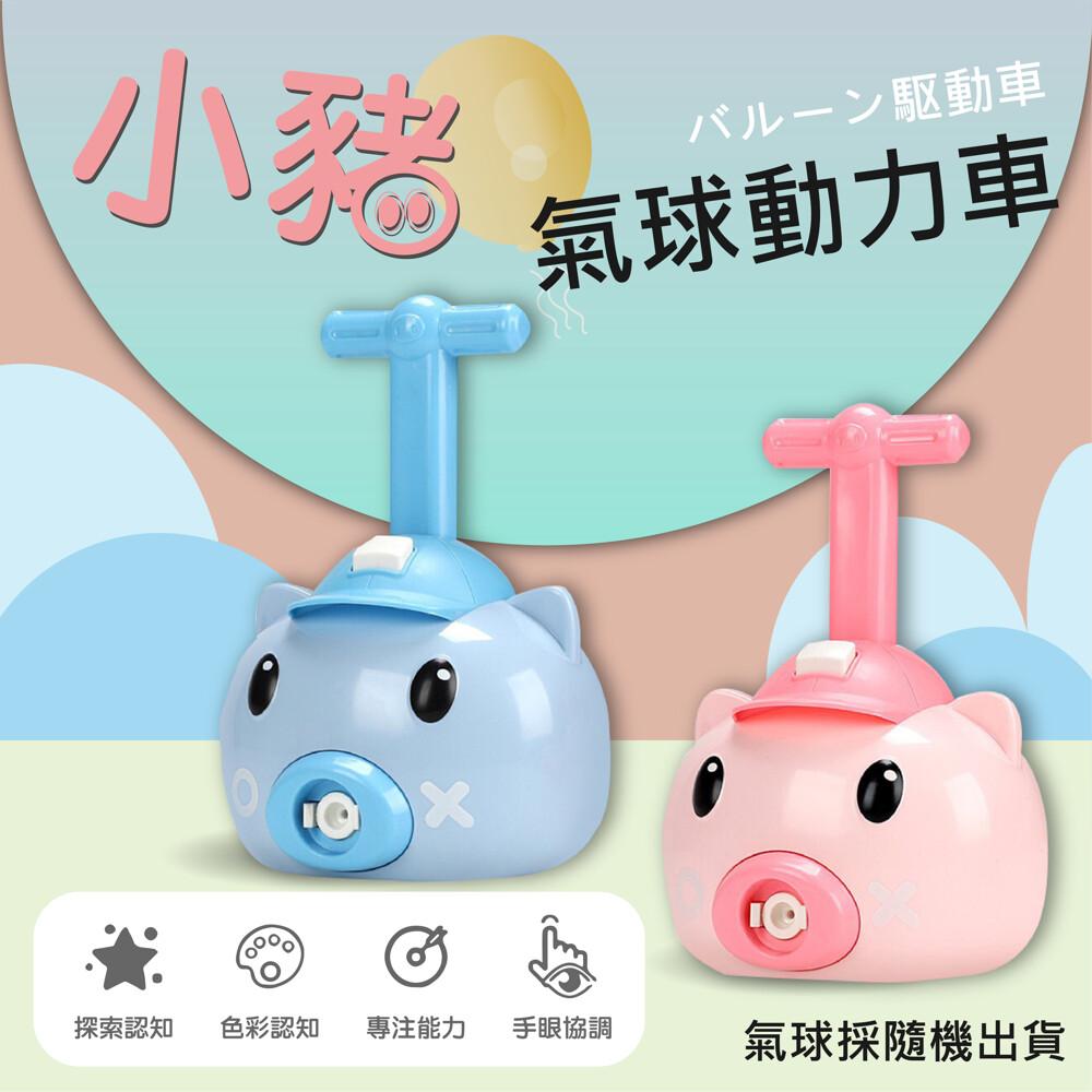 小豬氣球飛天豬動力車 ig fb 抖音爆紅玩具 親子玩具