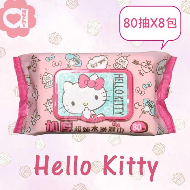 Hello Kitty 凱蒂貓加厚超純水有蓋柔濕巾/濕紙巾 80抽X8包 特選加厚縲縈水針布