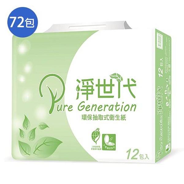 淨世代環保抽取式衛生紙 100抽72包(箱)【愛買】