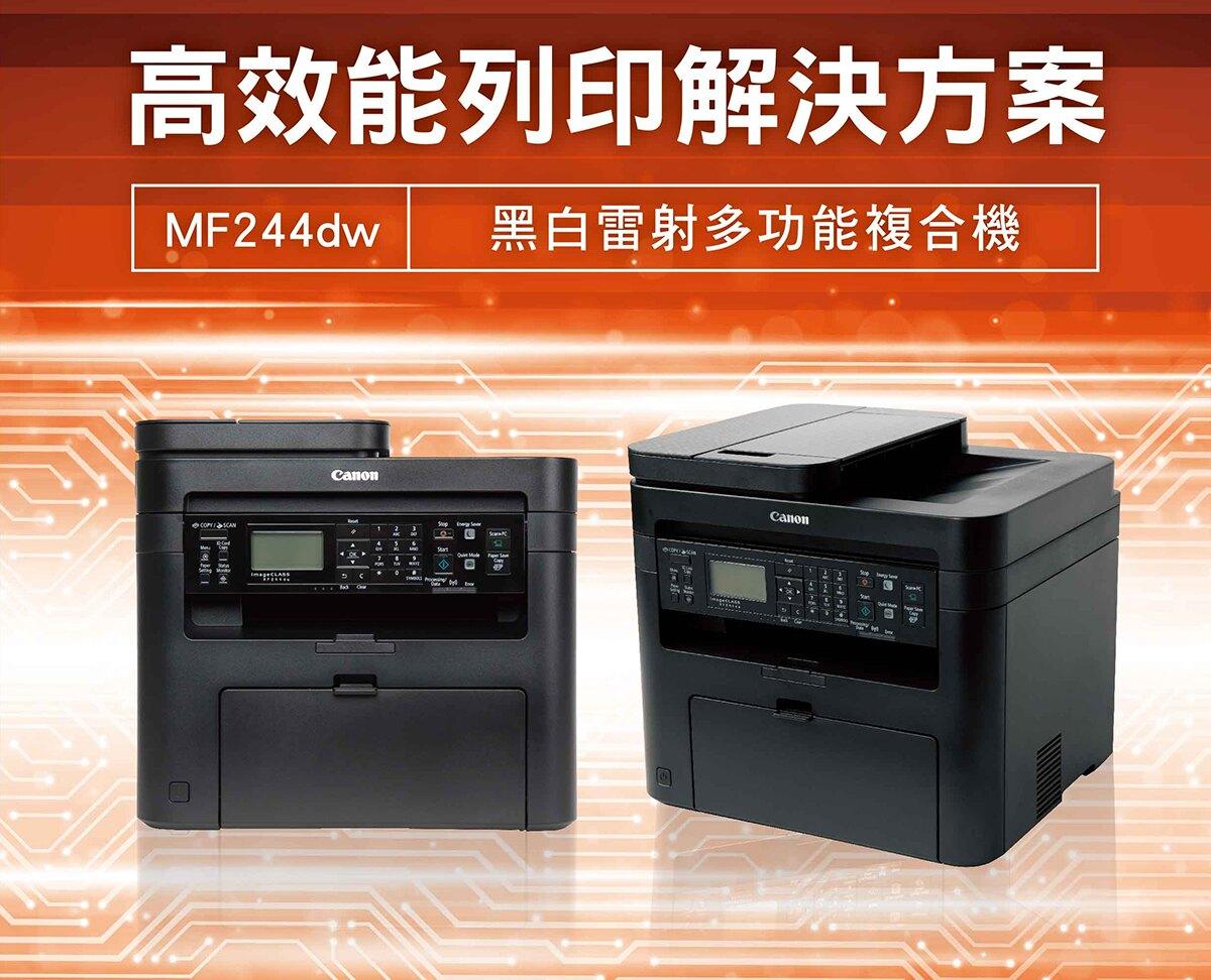 佳能 Canon imageCLASS MF244dw 黑白雷射多功能複合機 影印 列印 掃描