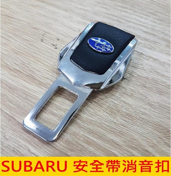 SUBARU速霸陸一代二代XV【安全帶消音扣】不分等級年份 專用插扣 插銷 扣環 警報插扣 車內飾配件