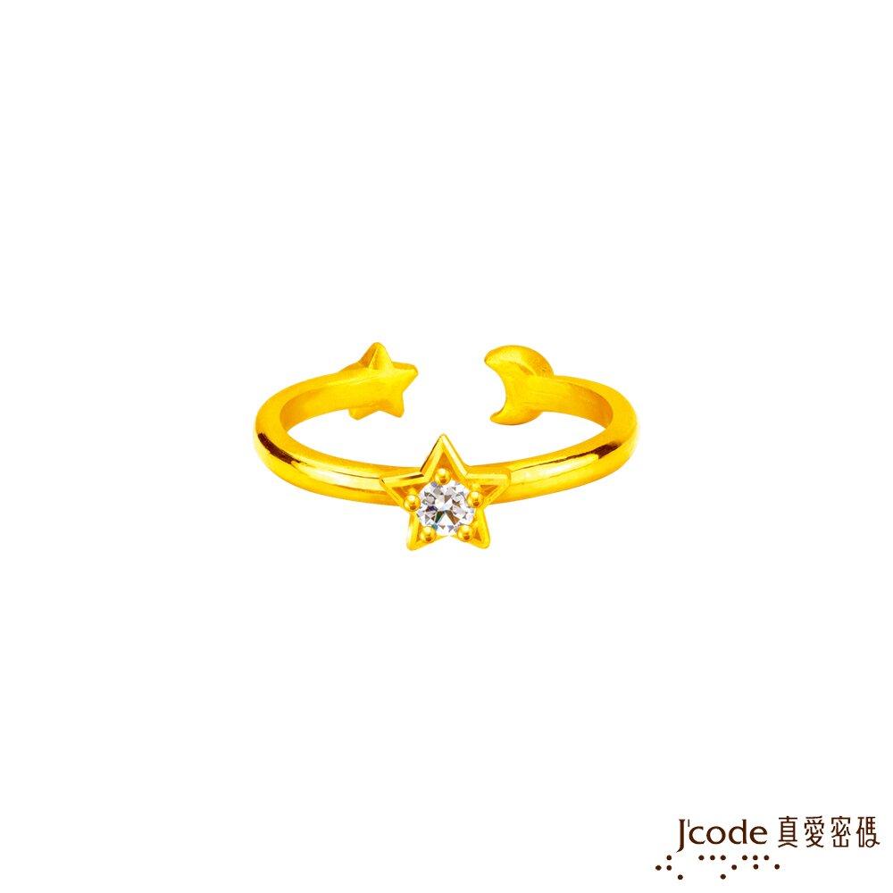 J'code真愛密碼金飾 披星戴月黃金戒指