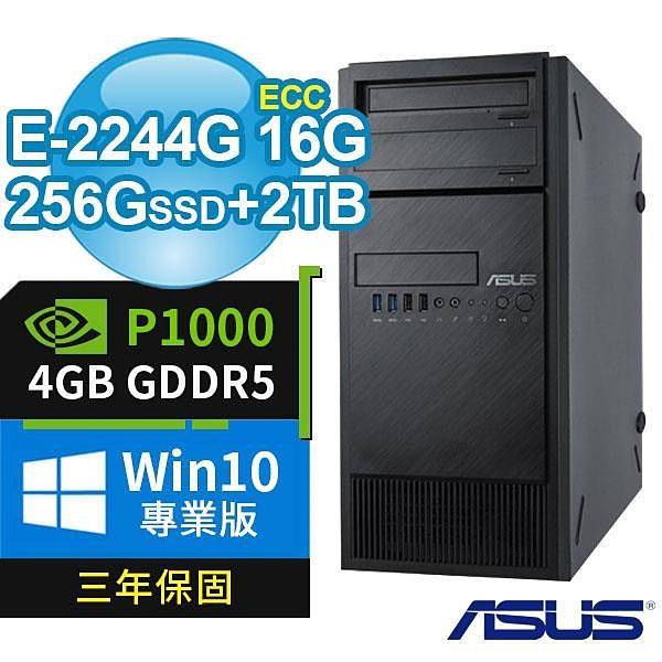 【南紡購物中心】ASUS 華碩 WS690T 商用繪圖工作站 E-2244G/ECC 16G/256G SSD+2TB/P1000/WIN10專業版