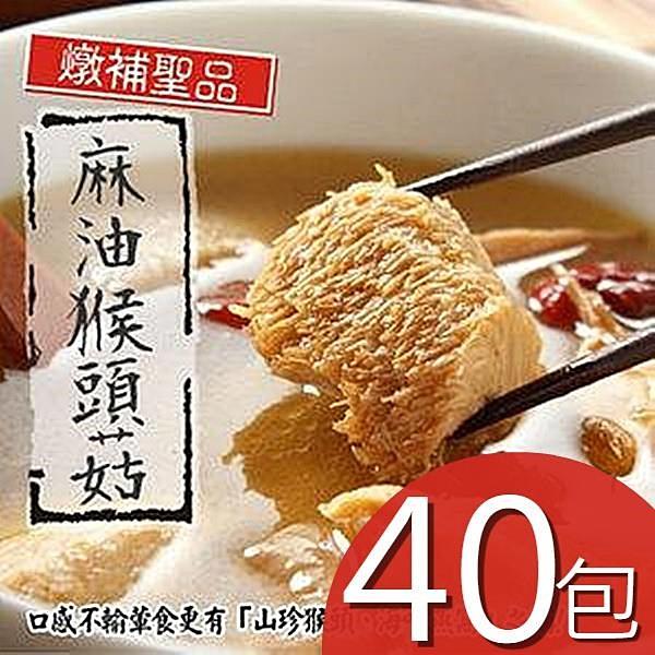 【南紡購物中心】【泰凱食堂】麻油猴頭菇40包免運組